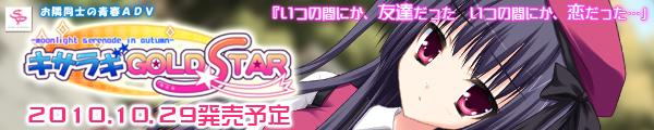 「キサラギGOLD★STAR」応援CHU!!