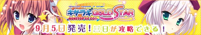 キサラギ★GOLDSTAR -NONSTOP GO GO!!-
