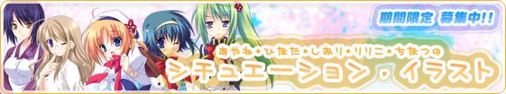綾音・ひなた・しおり・凛々子・千夏のシチュエーション投票