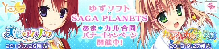 あま*カル合同バナーキャンペーン開催中!